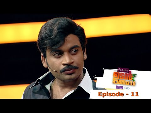 Udan Panam 3.0 | Episode - 11 Dain and Meenakshi enjoy the romance! | Mazhavil Manorama