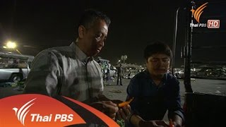 สามัญชนคนไทย - คนไทยกินทิ้งกินขว้าง