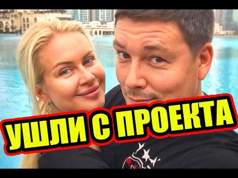 ДОМ 2 НОВОСТИ 26 февраля 2017 (26.02.2017) Раньше на 6 дней - DomaVideo.Ru