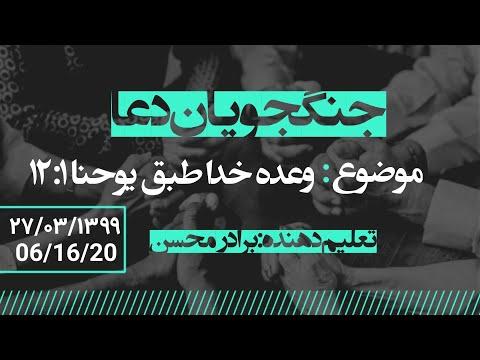 ✨ سه شنبه ۲۷خرداد، در نرم افزار زوم همه در اتحاد و یکدلی برای ایران و ایرانی دعا میکنیم.✨
