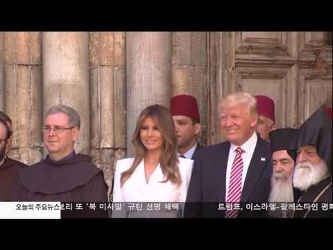 트럼프, 미 대통령 최초 '통곡의 벽' 방문 5.22.17 KBS America News