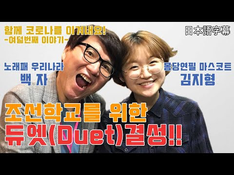 [함께 코로나를 이겨내요!⑧] 조선학교를 위한 듀엣 결성! 우리나라 백자 & 김지…