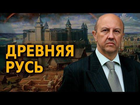 Андрей Фурсов - Древняя Русь