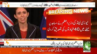 New zealand PM Jacinda Ardern Press conference on Mosque terrorist attack