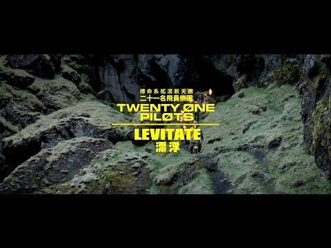twenty one pilots 二十一名飛員樂團 - Levitate 漂浮 (華納official HD 高畫質官方中文版)