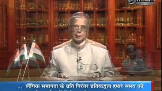 President of India, Shri Pranab Mukherjee's Address To The Nation On Independence Day Eve Part 1