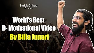 Video World's Best  D- Motivational Video by Billa Juaari | Sadak Chhap MP3, 3GP, MP4, WEBM, AVI, FLV April 2018