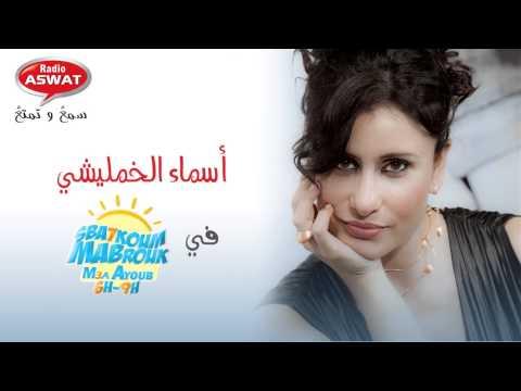 هاد ما قالته الممتلة أسماء خمليشي عن فيلم نبيل عيوش زين لي فيك