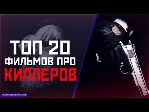 """ТОП 20 ФИЛЬМОВ ПРО """"КИЛЛЕРОВ"""""""
