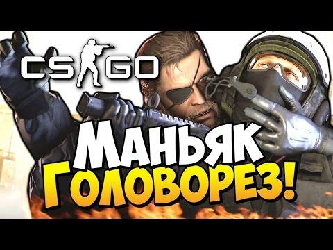 Маньяк-Головорез! - CS:GO (Мини-Игры)