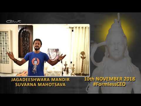 Jagadeeshwara Mandir Suvarna Mahotsava - Tapan Parikh