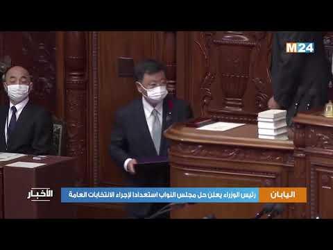 اليابان.. رئيس الوزراء يعلن حل مجلس النواب استعدادا لإجراء الانتخابات العامة