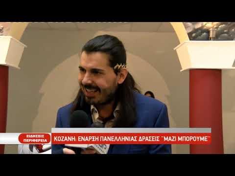 Έναρξη Πανελλήνιας δράσης ¨Μαζί μπορούμε¨ | 27/05/2019 | ΕΡΤ