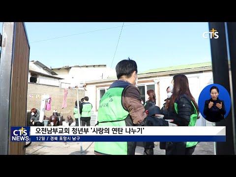 [CTS뉴스] 오천남부교회 청년부 '사랑의 연탄 나누기' (201216)