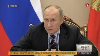 Путин назвал безобразием ситуацию со строительством в регионах