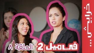 #في_ميل الحلقة الثامنة - الموسم الثاني #قشور_اجتماعية