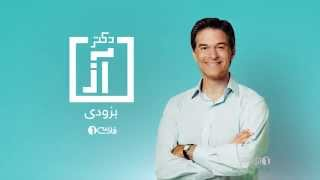 THE DR. OZ SHOW coming soon on FARSI1