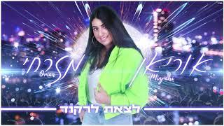 הזמרת אוריאן מזרחי - לצאת לרקוד