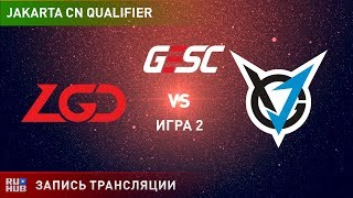 LGD vs VGJ Thunder, GESC CN Qualifier, game 2 [Lex, 4ce]