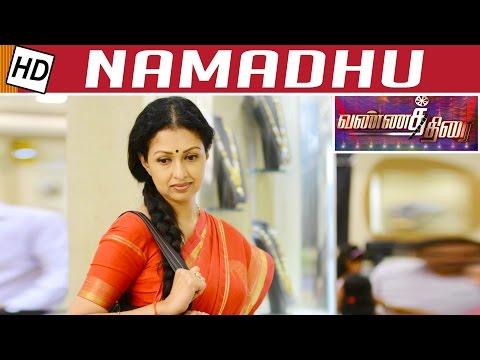 Namadhu-Movie-Review-Gowthami-Mohanlal-Priyadharshini-Kalaignar-TV
