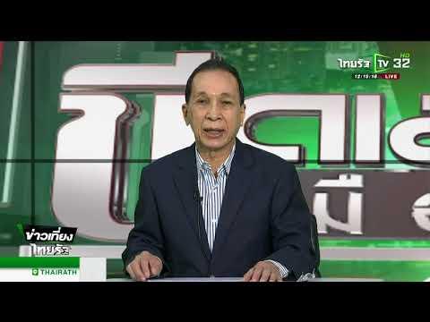 ปฏิรูปวงการสีกากีต้องไม่เกรงใจตร. : ขีดเส้นใต้เมืองไทย   07-05-61   ข่าวเที่ยงไทยรัฐ