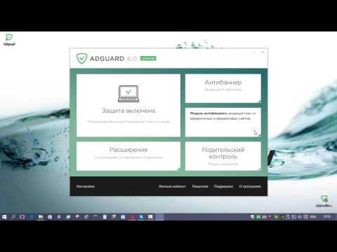 Программу Adguard 5.9.1081.5529 C Ключом