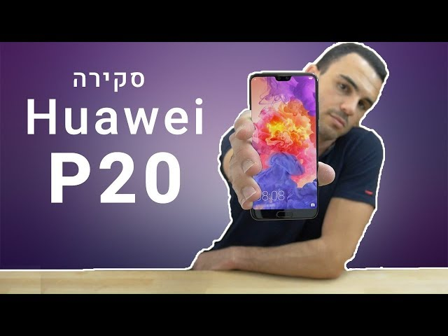 סקירה וואווי Huawei P20