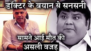 Video Kavi Kumar Azad's Doctor REVEALS Real REASON of his DEATH MP3, 3GP, MP4, WEBM, AVI, FLV Juli 2018