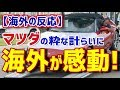 【海外の反応】日本はすごい!と絶賛の声。マツダが不運な老夫婦に取った粋な計らいに海外が感動!