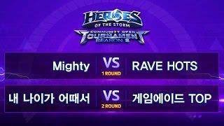 HCOT 시즌2 8강 리그 1주차 4경기