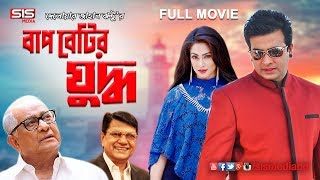 Video BAP BETER JUDDHO ( বাপ বেটির যুদ্ব )   Bangla Movie   Shakib Khan   Popy   Razzak   SIS Media MP3, 3GP, MP4, WEBM, AVI, FLV September 2018