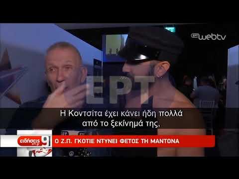 Ο Ζαν Πολ Γκοτιέ επιστρέφει στη Eurovision-Αποκλειστικά στην ΕΡΤ | 17/05/2019 | ΕΡΤ