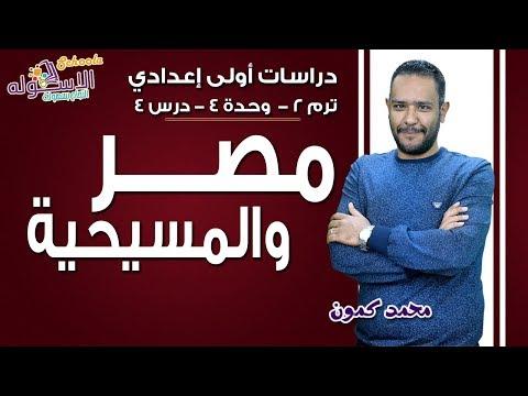 دراسات اجتماعية أولى إعدادي 2019  مصر والمسيحية   تيرم2-و4-د4   الاسكوله