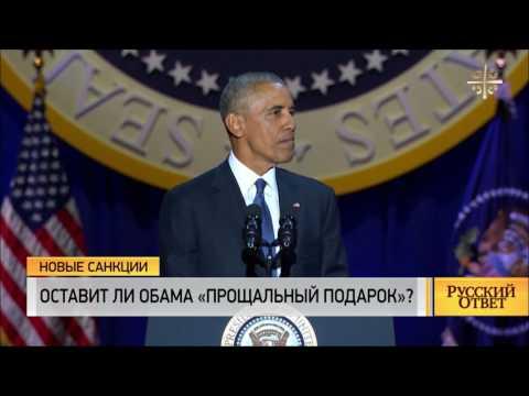 Русский ответ: Оставит ли Обама \