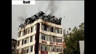 Karol Bagh के Hotel Arpit Palace में ठहरे लोगों के लिए काल बनी आग