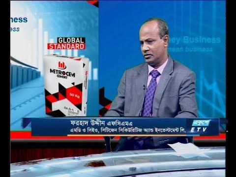 Ekushey business || ফরহাদ উদ্দীন (এফসিএমএ) || 09 October 2019 || ETV Business