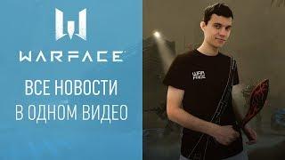 Warface: короткие новости #23
