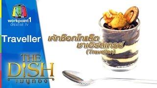 The Dish เมนูทอง_2 มี.ค. 58 (เค้กช็อกโกแล็ตชาเอิร์ลเกร์ย)