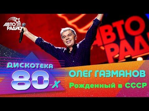Олег Газманов - Рожденный в СССР (Дискотека 80-х 2016)