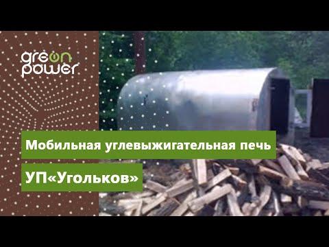 Mobile charcoal kiln CK