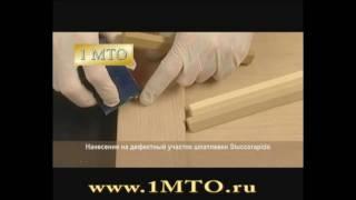 Удаление царапин на мебели - мягкий воск