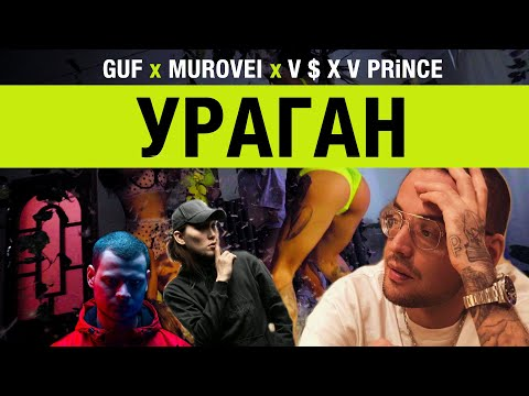 Guf & Murovei  — Ураган (feat. V $ X V PRiNCE) | Official Music Video