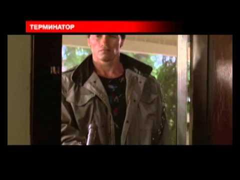 Рассекреченные материалы - терминатор (видео)