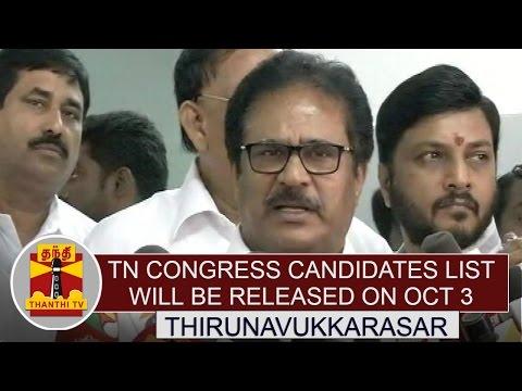 TN-Congress-Candidates-List-will-be-released-on-Oct-3--Thirunavukkarasar-Thanthi-TV