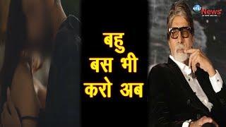 ऐश्वर्या राय ने तोड़ी Intimate Scenes देकर सारी हदें, बच्चन परिवार रह गया दंग..