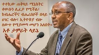 Tamrat Layne speaks about Hailemariam Deslegn's resignation and the direction of Ethiopia's politics