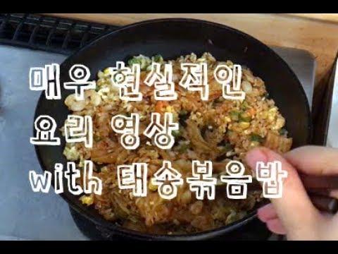 태송볶음밥으로 후라이팬에 치즈밥 요리해먹기