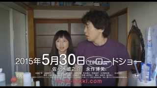 Nonton Fufu Nikki   Wedded Pair Diary  2015  Teaser   Comedy Japan Movie Film Subtitle Indonesia Streaming Movie Download