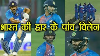 India Vs New Zealand 2nd T20 : 5 reasons for India's shameful loss | वनइंडिया हिंदी