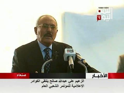 كلمة الزعيم علي عبدالله صالح خلال لقائه الكوادر الاعلامية للمؤتمر الشعبي العام 25 - 06 - 2016
